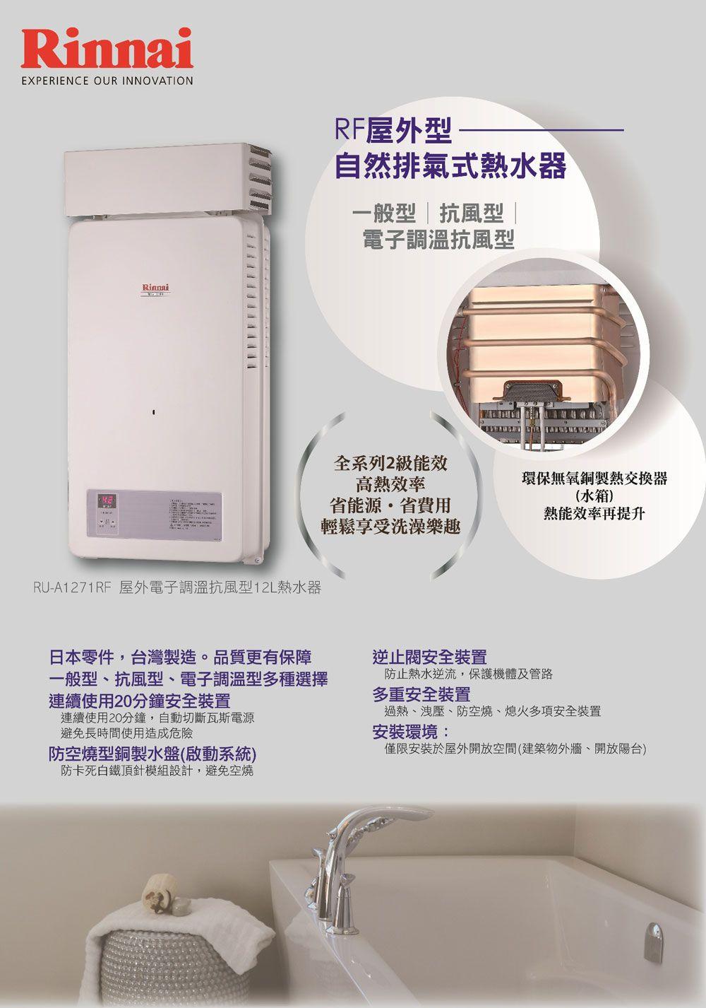 PK/goods/Rinnai/Water Heater/RU-A1021RF-DM-1.jpg