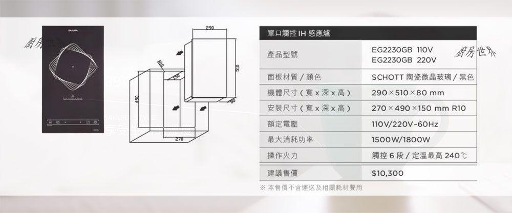 PK/goods/HOB/EG2230GB-DM-3.jpg
