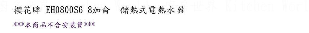 PK/goods/SAKURA//Water Heater/EH0800S6-1.jpg