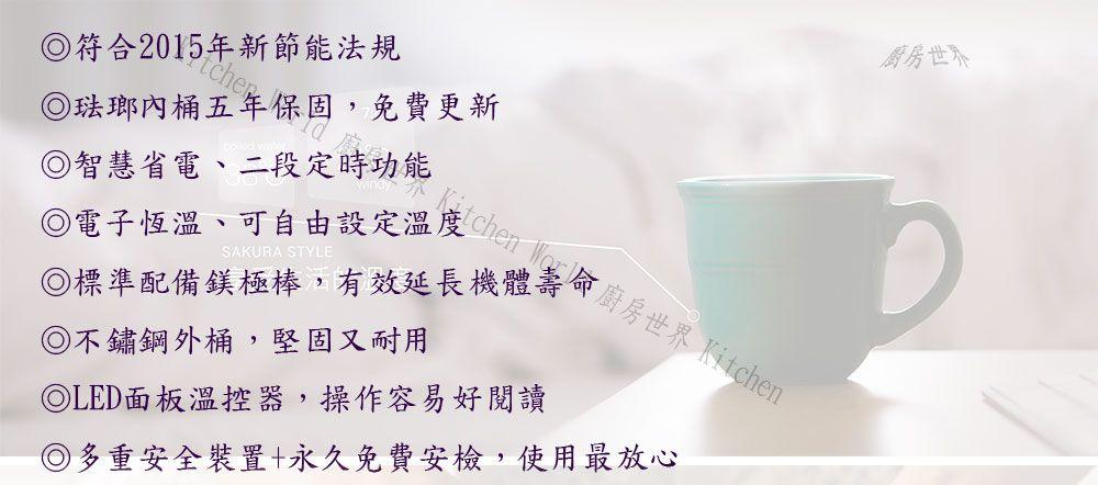 PK/goods/SAKURA//Water Heater/EH3000TS6-2.jpg