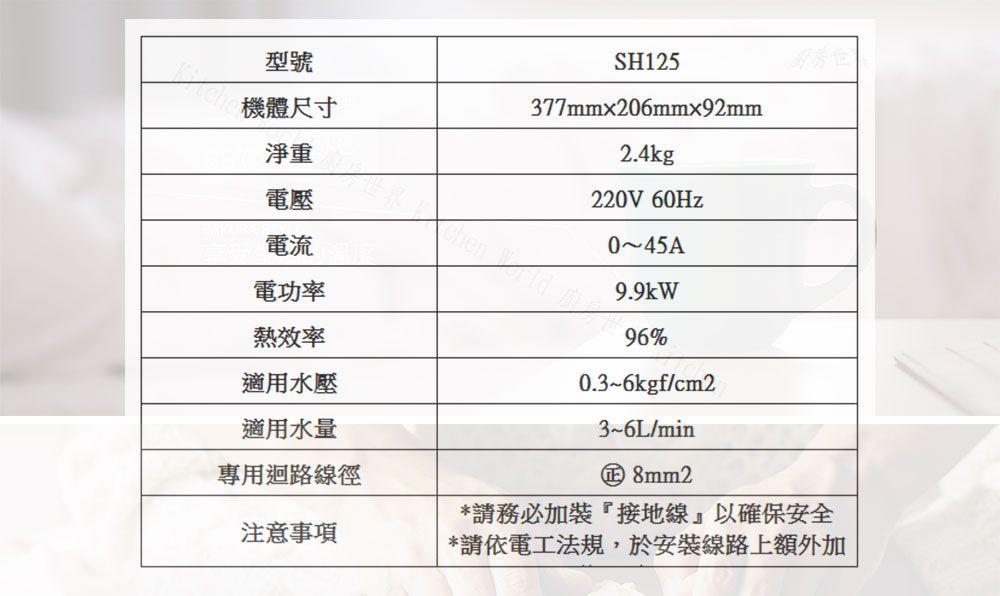 goods/SAKURA//Water Heater/SH125-3.jpg