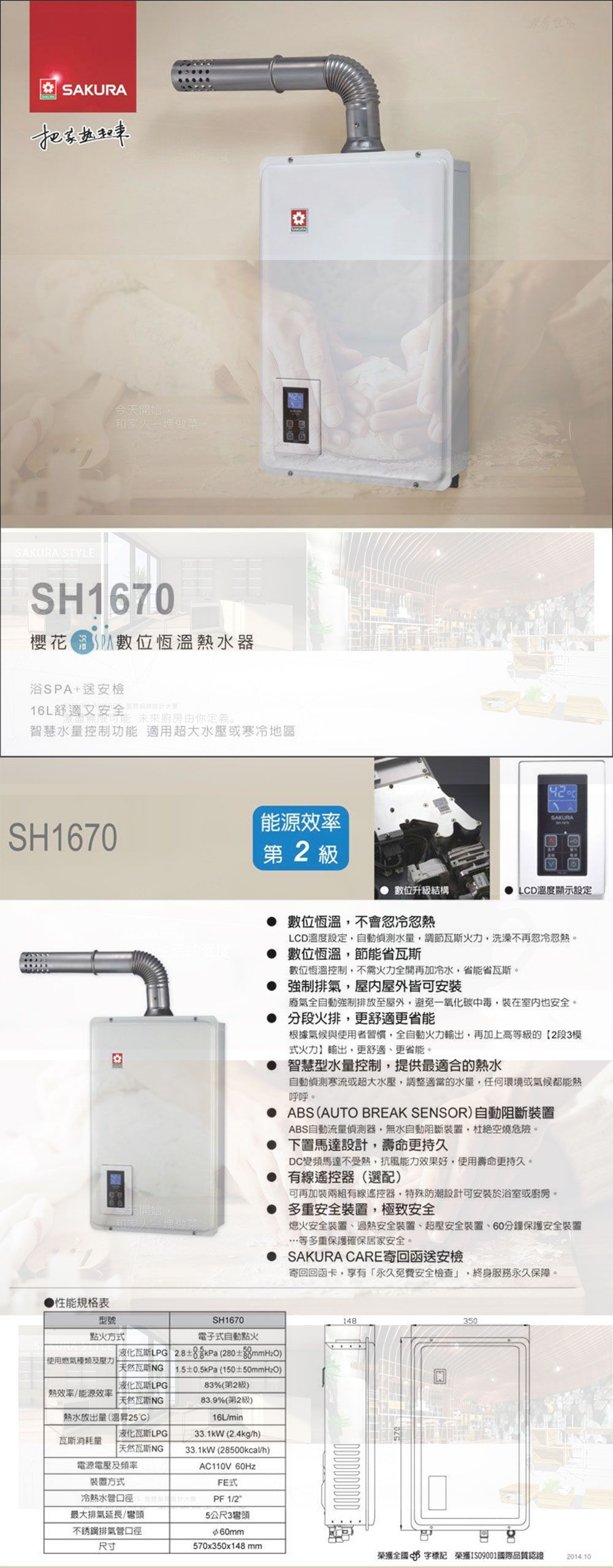 PK/goods/SAKURA/Water Heater/SH1670F-DM-1.jpg
