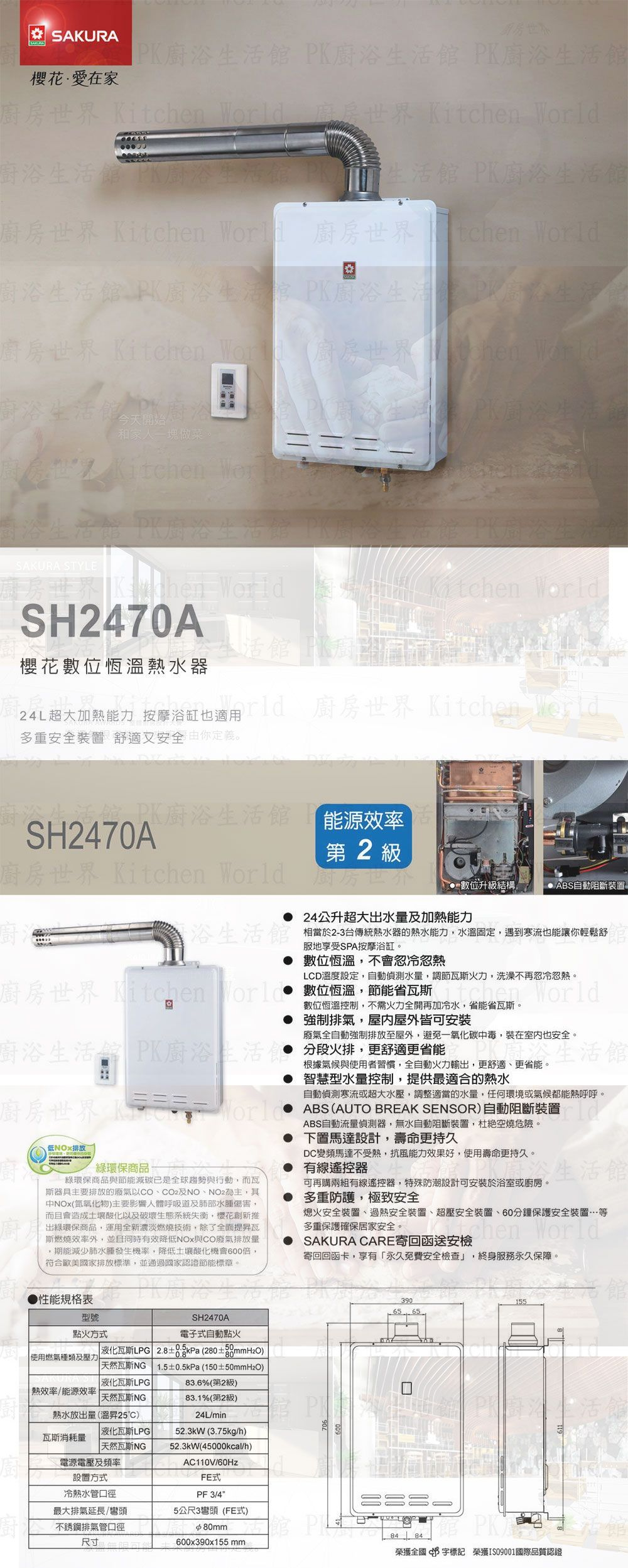 PK/goods/SAKURA/Water Heater/SH2470A-DM-1.jpg