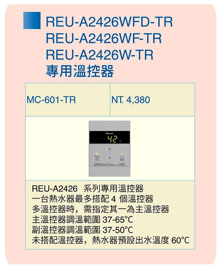 PK/goods/Rinnai/Import Goods/REU-A2426W-TR-DM-3.jpg