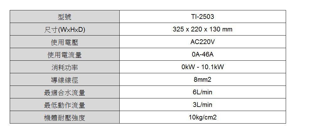 PK/goods/Topax/Water%20Heater/TI-2503-3.jpg