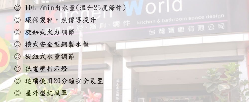 PK/goods/Rinnai/Water Heater/RU-1022RF-A-2.jpg