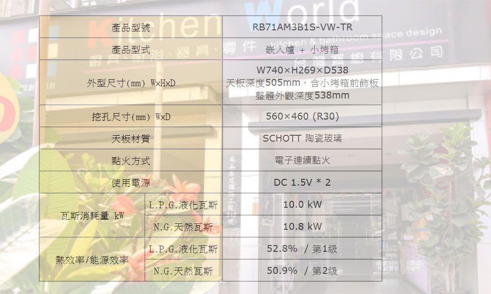 PK/goods/Rinnai/Import Goods/RB71AM3B1S-VW-TR-A-3.jpg