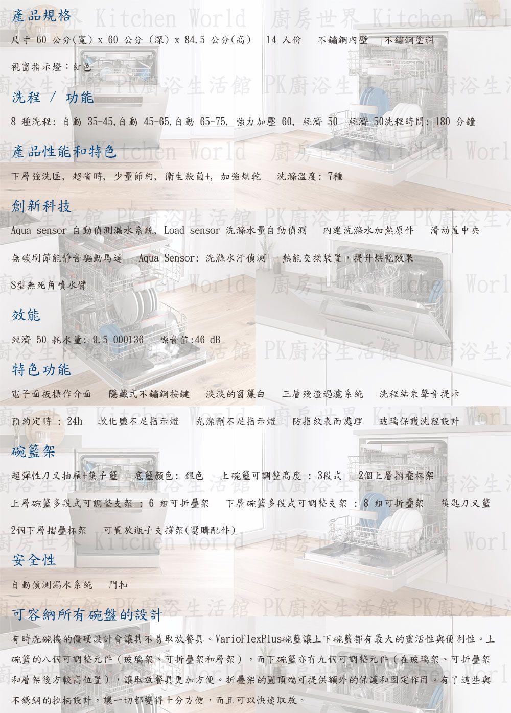 goods/BOSCH/DishWasher/SMS88MI01X-3.jpg