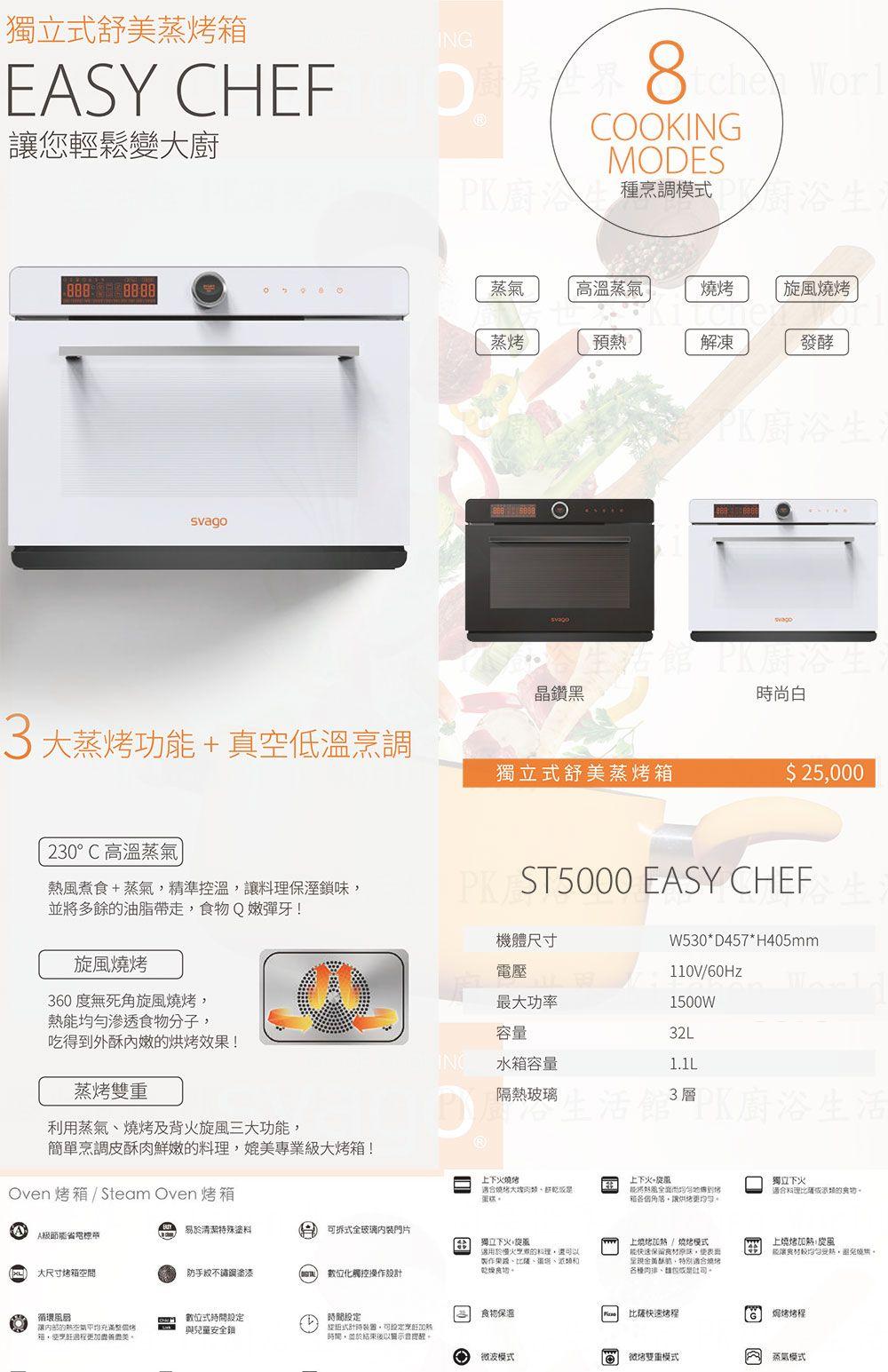 PK/goods/SVAGO/Oven/ST5000W-DM.jpg