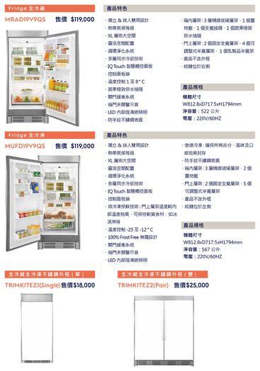 PK/goods/Electrolux/Fridge/MRAD19V9QS-2.jpg