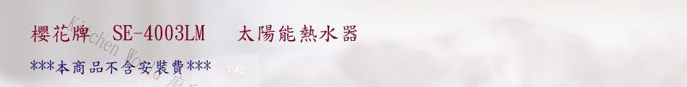 PK/goods/SAKURA//Water Heater/SE-4003LM-1.jpg
