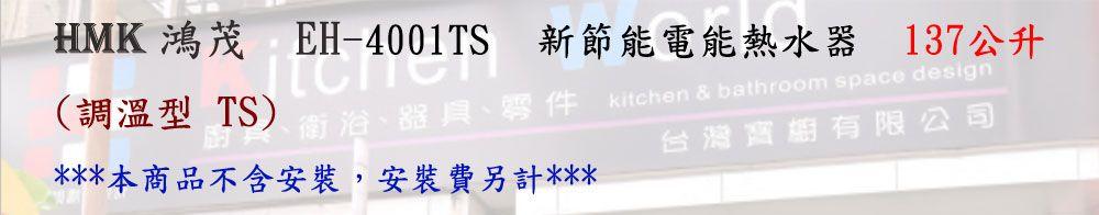 PK/goods/HMK/電熱水器/TS/EH-4001TS-1.jpg