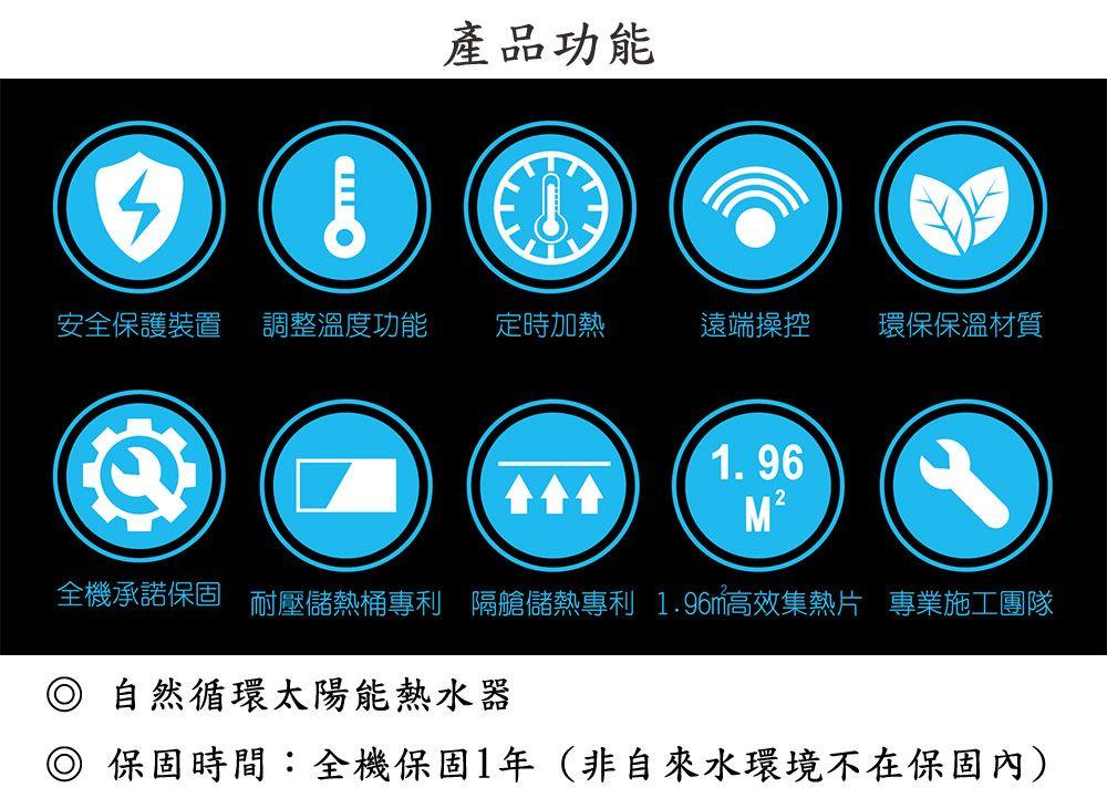 PK/goods/HMK/熱泵太陽能熱水器/HM-300-2LUN-2.jpg